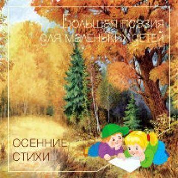 Купить Осенние стихи. Большая поэзия для маленьких детей в Москве по недорогой цене