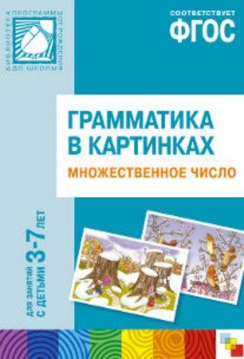 Купить Грамматика в картинках для занятий с детьми 3-7 лет. Множественное число в Москве по недорогой цене