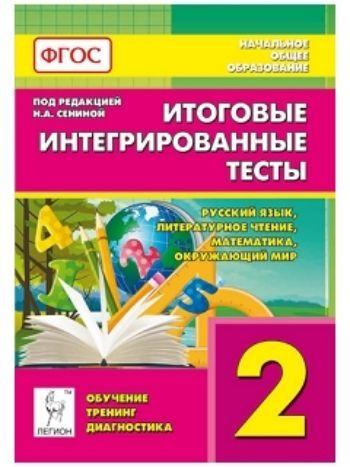 Купить Итоговые интегрированные тесты. Русский язык. Литературное чтение. Математика. Окружающий мир. 2 класс в Москве по недорогой цене