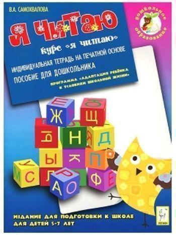 Купить Я читаю. Издание для подготовки к школе детей 5-7 лет. Индивидуальная тетрадь на печатной основе в Москве по недорогой цене