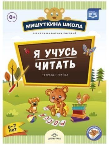 Купить Мишуткина школа. Я учусь читать. Тетрадь-играйка для детей 6-7 лет в Москве по недорогой цене