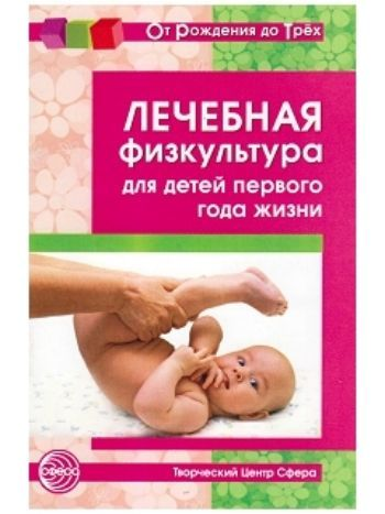 Купить Лечебная физкультура для детей первого года жизни в Москве по недорогой цене