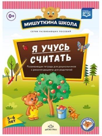 Купить Мишуткина школа. Я учусь считать. Развивающая тетрадь для детей 5-6 лет в Москве по недорогой цене