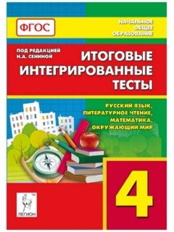 Купить Итоговые интегрированные тесты. Русский язык. Литературное чтение. Математика. Окружающий мир. 4 класс в Москве по недорогой цене