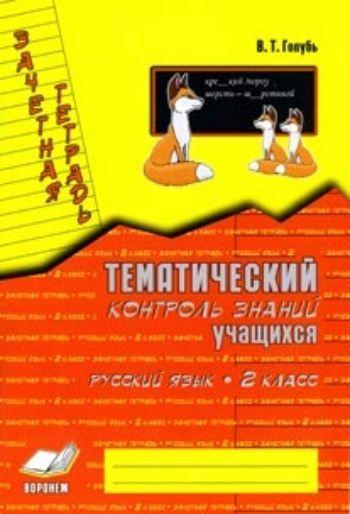 Купить Зачетная тетрадь. Тематический контроль знаний учащихся. Русский язык. 2 кл в Москве по недорогой цене