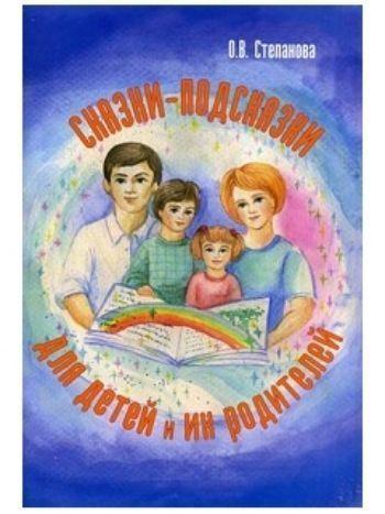 Купить Сказки-подсказки для детей и их родителей. Сказки