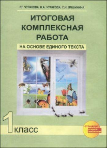 Купить Итоговая комплексная работа на основе единого текста. 1 класс в Москве по недорогой цене