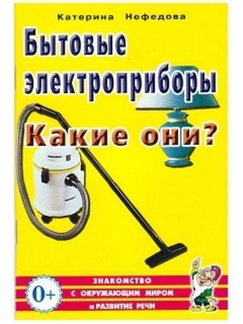 Купить Бытовые электроприборы. Какие они? в Москве по недорогой цене
