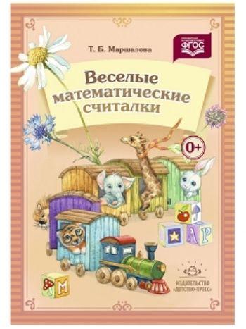 Купить Веселые математические считалки в Москве по недорогой цене