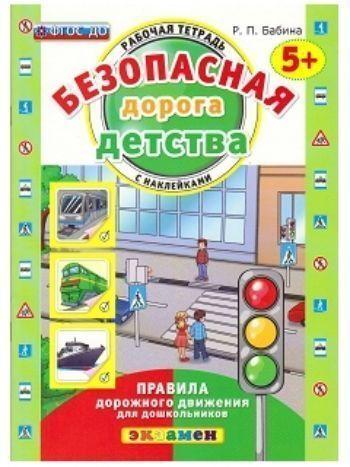 Купить Безопасная дорога детства. Рабочая тетрадь с наклейками для детей от 5-ти лет в Москве по недорогой цене