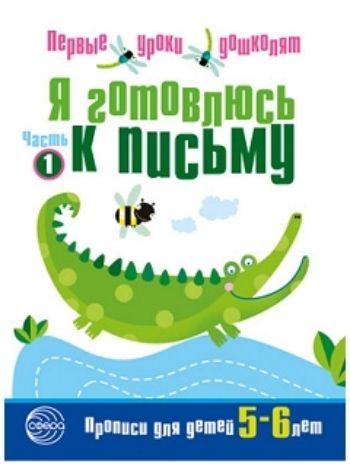 Купить Я готовлюсь к письму. Прописи для детей 5-6 лет в Москве по недорогой цене