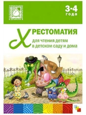Купить Хрестоматия для чтения детям 3-4 лет в детском саду и дома в Москве по недорогой цене