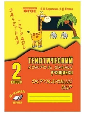 Купить Зачетная тетрадь. Тематический контроль знаний учащихся. Окружающий мир. 2 класс в Москве по недорогой цене