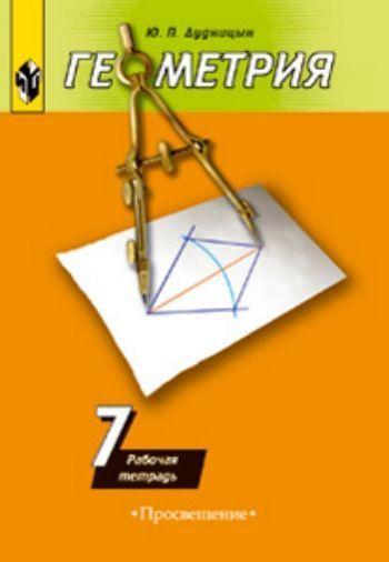Купить Геометрия. 7 класс. Рабочая тетрадь к учебнику А.В. Погорелова в Москве по недорогой цене