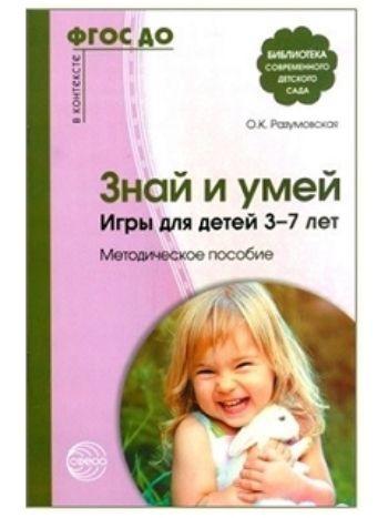 Купить Знай и умей. Игры для детей 3-7 лет. Методическое пособие в Москве по недорогой цене