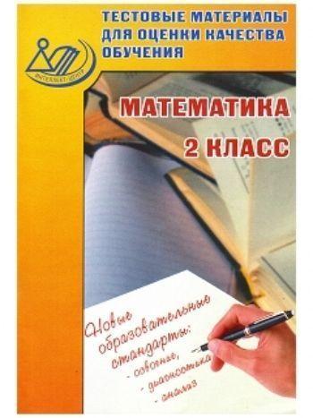 Купить Тестовые материалы для оценки качества обучения. Математика. 2 класс в Москве по недорогой цене