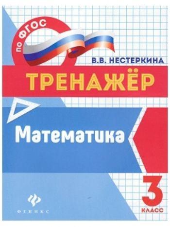 Купить Математика. 3 класс. Тренажер в Москве по недорогой цене