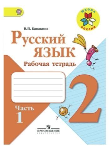 Купить Русский язык. 2 класс. Рабочая тетрадь в 2-х частях в Москве по недорогой цене