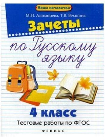 Купить Зачеты по русскому языку. 4 класс. Тестовые работы по ФГОС в Москве по недорогой цене