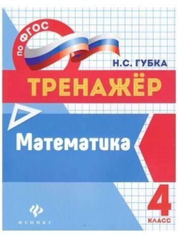 Купить Математика. 4 класс. Тренажер в Москве по недорогой цене