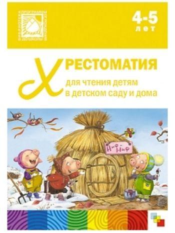 Купить Хрестоматия для чтения детям в детском саду и дома. 4-5 лет в Москве по недорогой цене