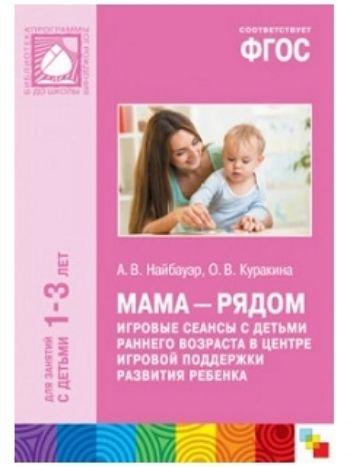 Купить Мама - рядом. Игровые сеансы с детьми раннего возраста в центре игровой поддержки развития в Москве по недорогой цене