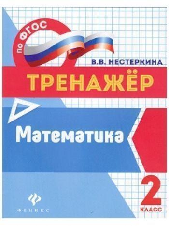 Купить Математика. 2 класс. Тренажер в Москве по недорогой цене