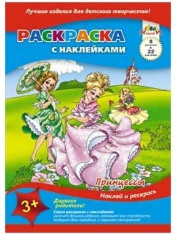 """Купить Раскраска с наклейками """"Принцессы"""" в Москве по недорогой цене"""