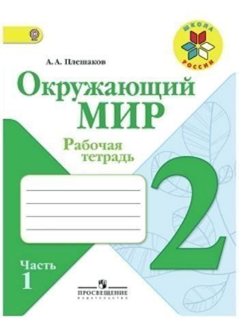 Купить Окружающий мир. 2 класс. Рабочая тетрадь в 2-х частях в Москве по недорогой цене