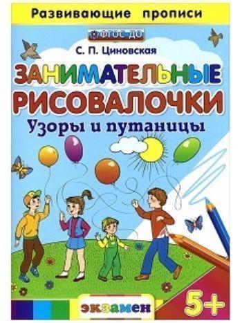 Купить Развивающие прописи. Занимательные рисовалочки. Узоры и путаницы в Москве по недорогой цене