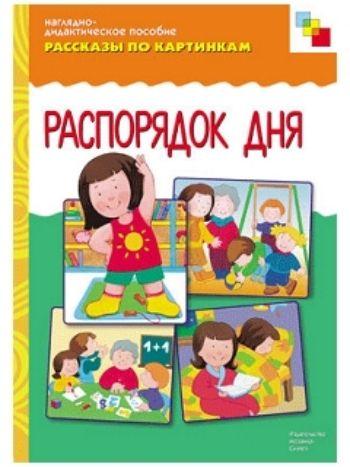 Купить Рассказы по картинкам. Распорядок дня в Москве по недорогой цене