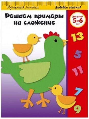 Купить Решаем примеры на сложение. Для детей 5-6 лет в Москве по недорогой цене