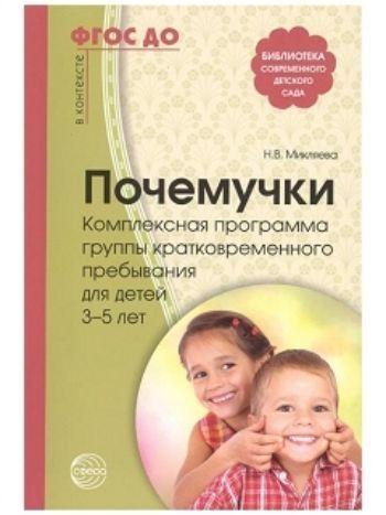 Купить Почемучки. Комплексная программа группы кратковременного пребывания для детей 3-5 лет в Москве по недорогой цене
