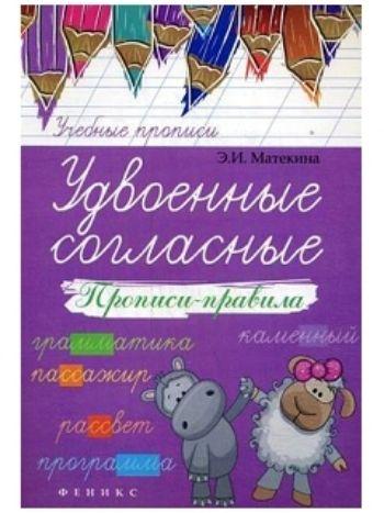 Купить Удвоенные согласные. Прописи-правила в Москве по недорогой цене