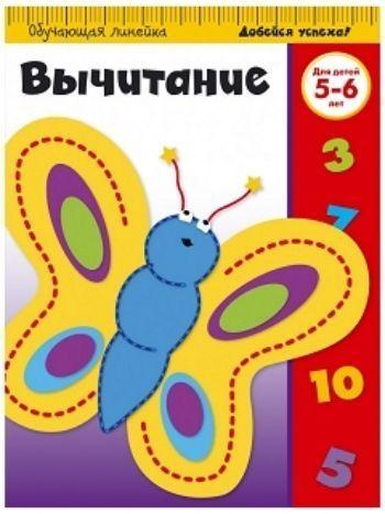 Купить Вычитание для детей 5-6 лет в Москве по недорогой цене