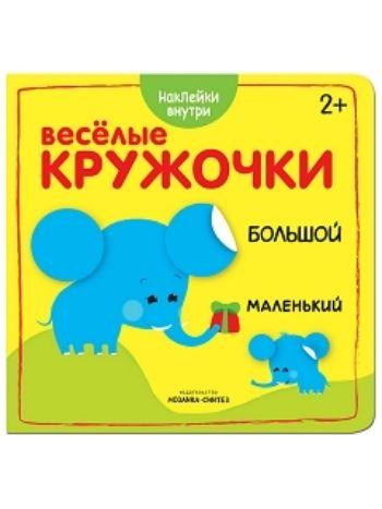 Купить Большой-маленький. Веселые кружочки. Книжка с наклейками в Москве по недорогой цене