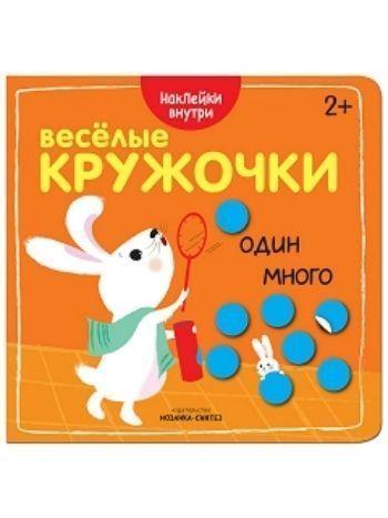 Купить Один-много. Веселые кружочки. Книжка с наклейками в Москве по недорогой цене