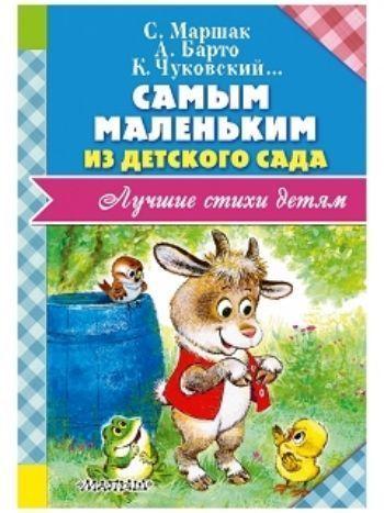 Купить Самым маленьким из детского сада. Стихи. Песенки в Москве по недорогой цене