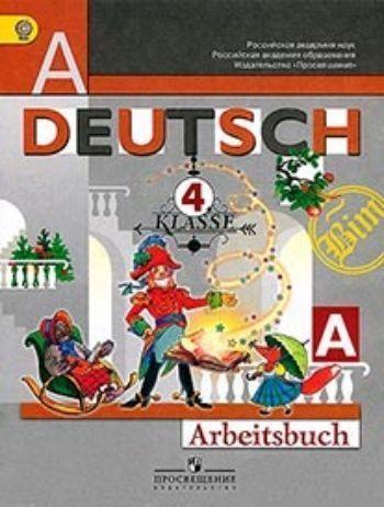 Купить Немецкий язык. 4 класс. Рабочая тетрадь в 2-х частях в Москве по недорогой цене