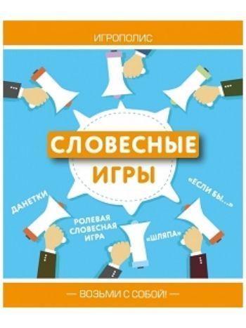 Купить Словесные игры в Москве по недорогой цене
