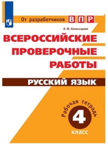 Купить Всероссийские проверочные работы. Русский язык. 4 класс в Москве по недорогой цене