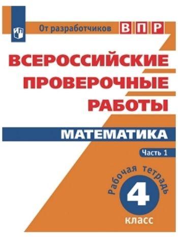 Купить Всероссийские проверочные работы. Математика. 4 класс. Рабочая тетрадь. В 2-х частях. Часть 1 в Москве по недорогой цене