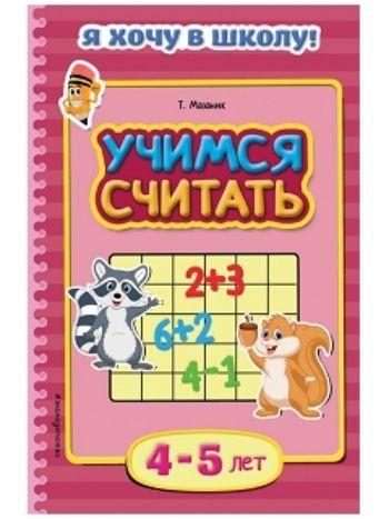Купить Учимся считать. Для детей 4-5 лет в Москве по недорогой цене