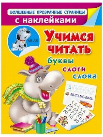 Купить Учимся читать. Буквы