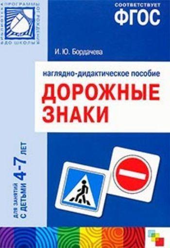 Купить Дорожные знаки. Наглядно-дидактическое пособие. Для занятий с детьми 4-7 лет в Москве по недорогой цене