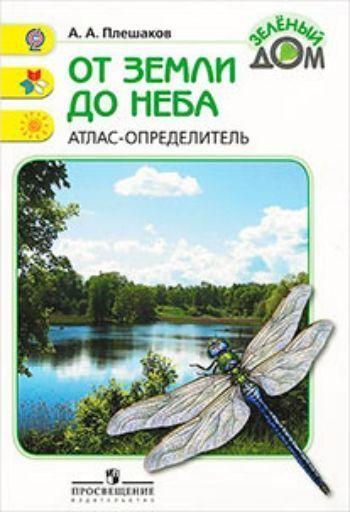 Купить От земли до неба. Атлас-определитель. Пособие для учащихся в Москве по недорогой цене