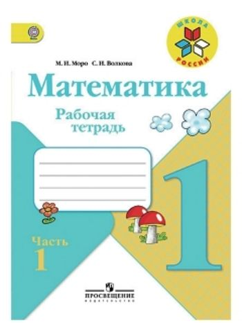 Купить Математика. 1 класс. Рабочая тетрадь в 2-х частях в Москве по недорогой цене