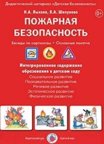 """Купить Пожарная безопасность. Беседы по картинкам. Дидактический материал """"Детская безопасность"""" в Москве по недорогой цене"""
