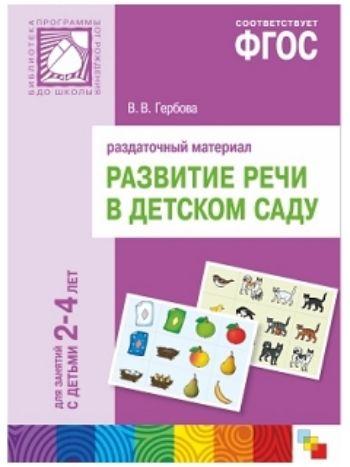 Купить Развитие речи в детском саду. Раздаточный материал. Для занятий с детьми 2-4 лет в Москве по недорогой цене