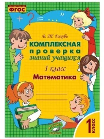 Купить Математика. 1 класс. Комплексная проверка знаний учащихся в Москве по недорогой цене